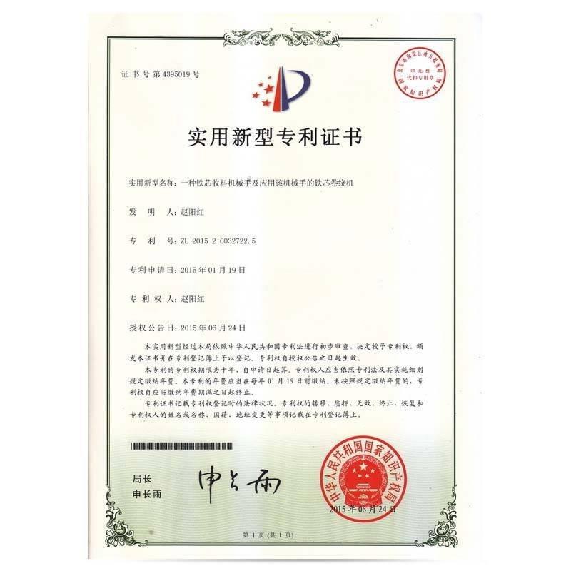 Patent of machine hand