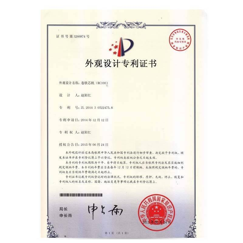 RC100 Patent